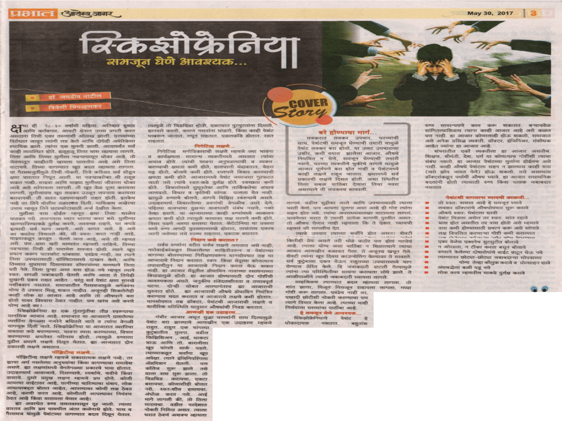 schiz -article-in-prabhat-2017